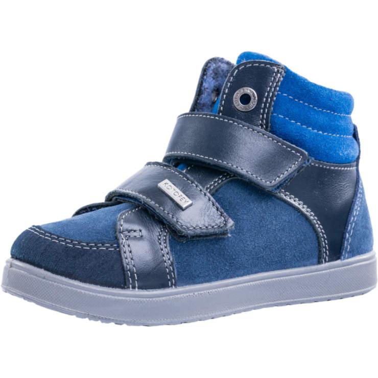 КОТОФЕЙ - детская обувь купить в Киеве и Украине 211829d15dbc1